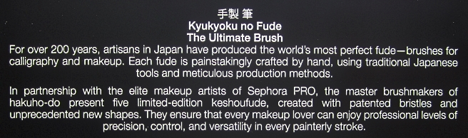 hakuhodo_sephora_kusabi3