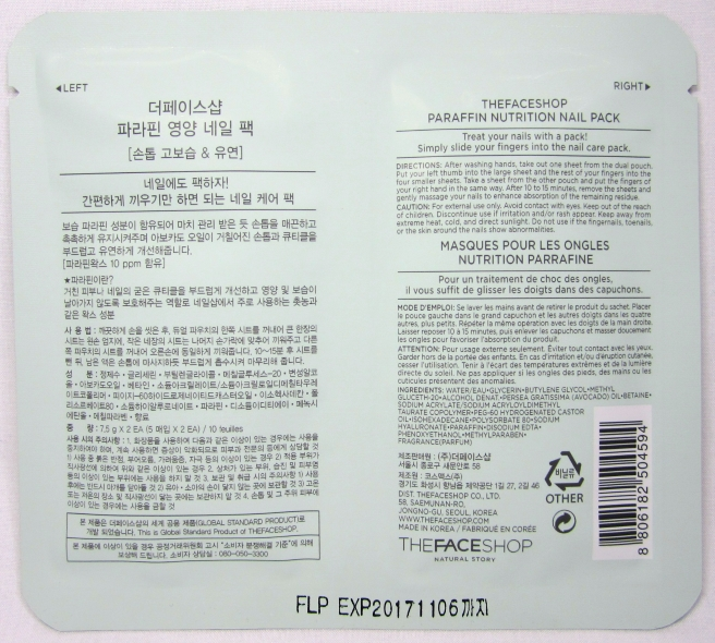 faceshop_nailpack8