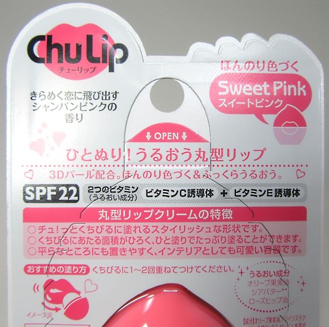 chulip_sweet_pink_13