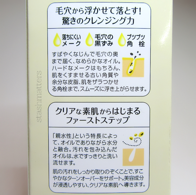 three_dhc_cleansing_oil_15