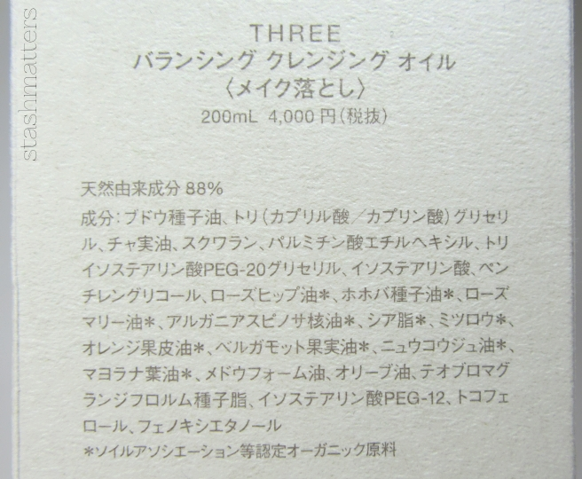 three_dhc_cleansing_oil_3