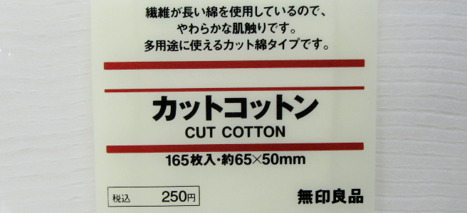 muji_cut_cotton_white_1